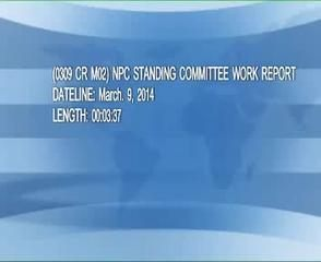 News video: (0309 CR M02) NPC STANDING COMMITTEE WORK REPORT